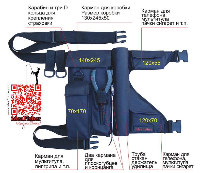 сумка держатель удилища