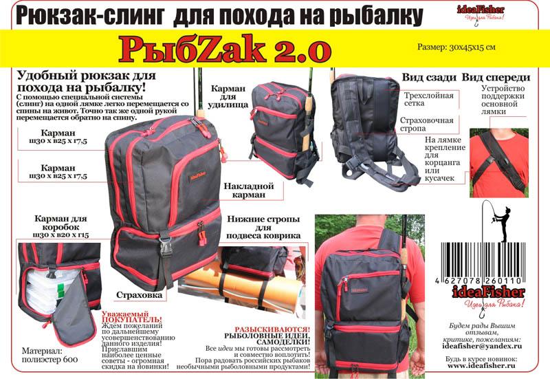 как сшить рюкзак рыбака
